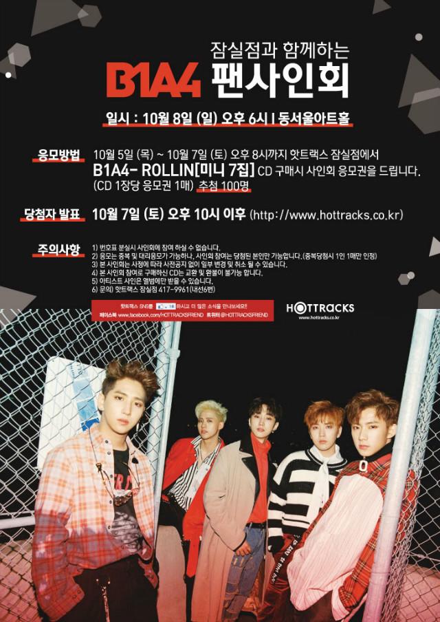 (잠실)B1A4-팬사인회-웹공지.jpg