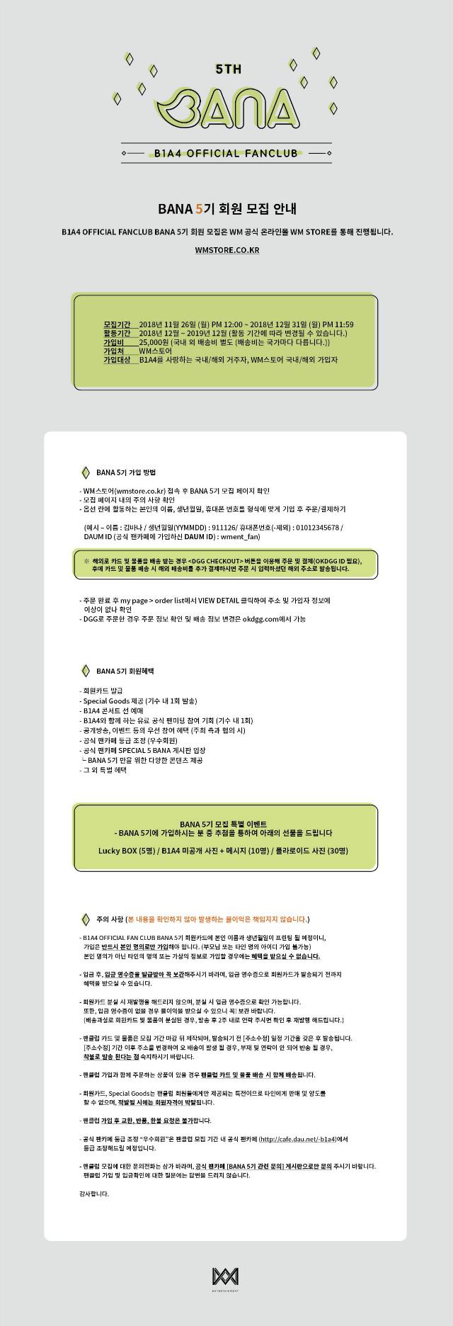 BANA_5th_가입페이지_국문.jpg