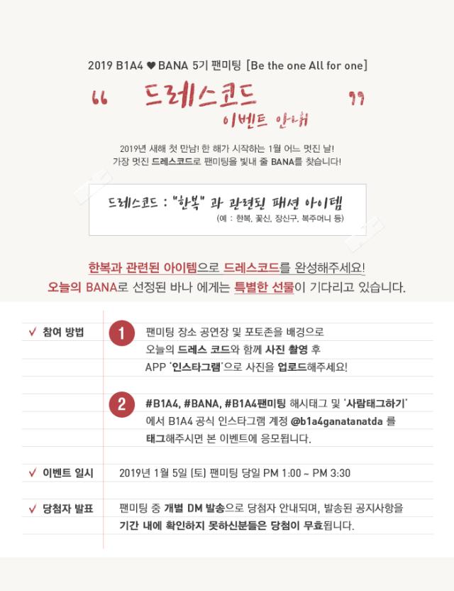 B1A4_드레스코드안내.png