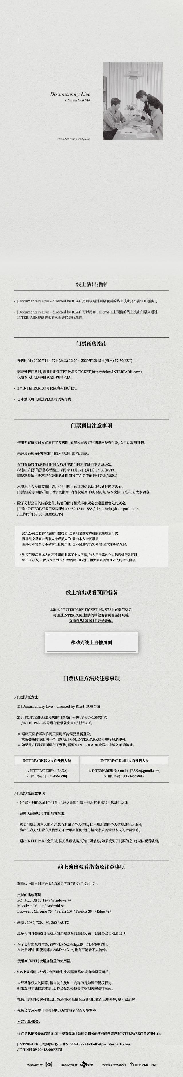 B1A4_CONCERT_TICKET_PAGE_CHN.jpg